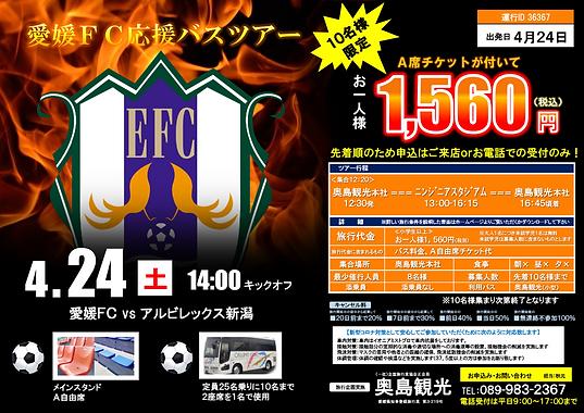 4月24日愛媛FC応援バスツアー⚽.png