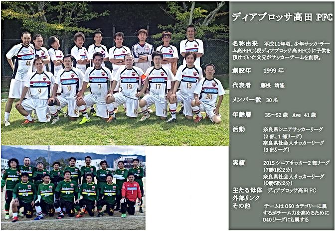 12D高田PFC.png