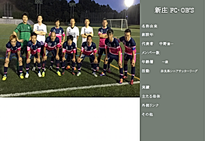 7新庄FCOBS.png