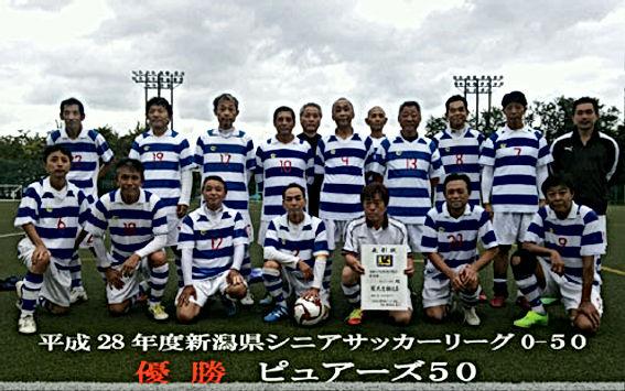 1479152628.jpgピュア―ズ50.jpg