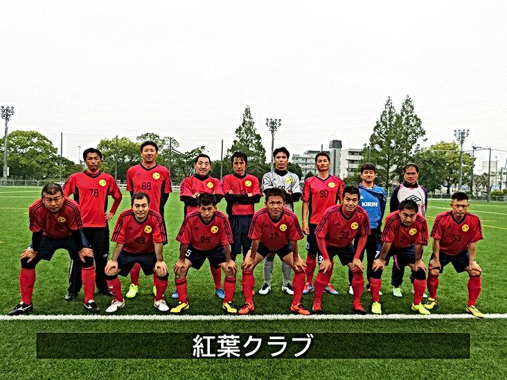 momijiclub.jpg紅葉クラブ.jpg