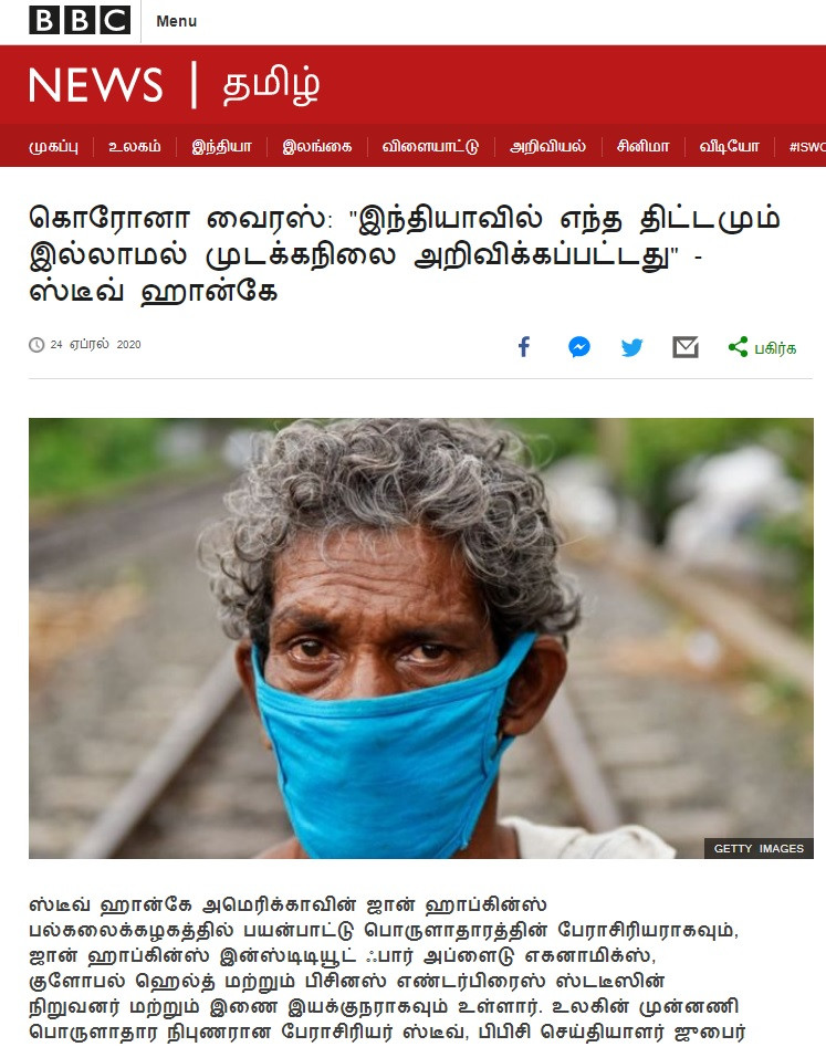 BBC News (Tamil)
