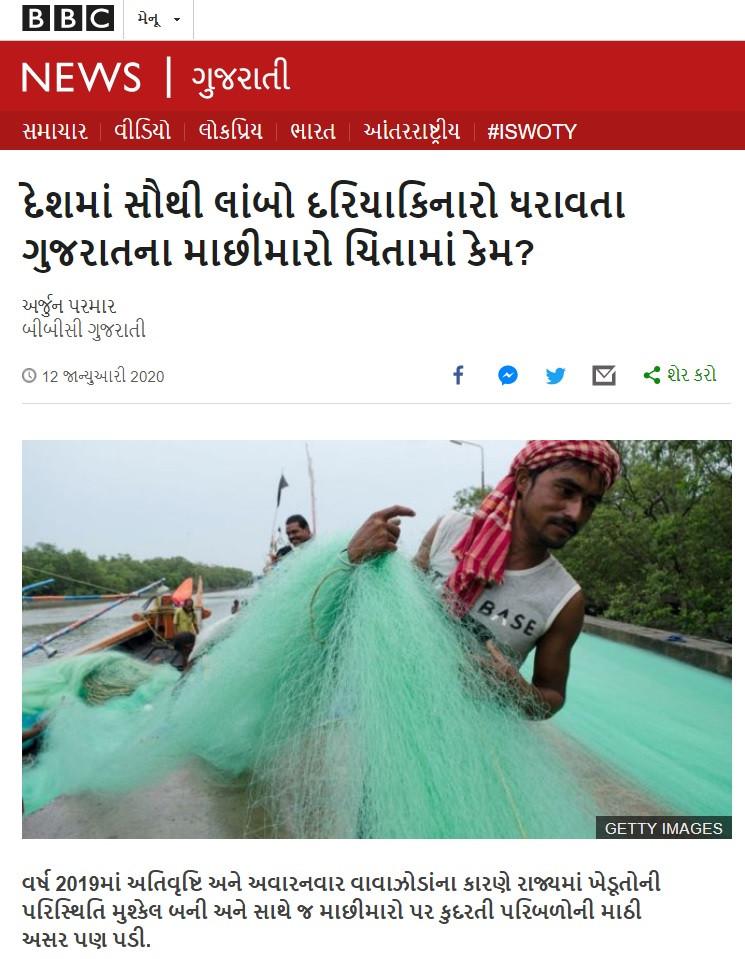 BBC News (Gujarati)