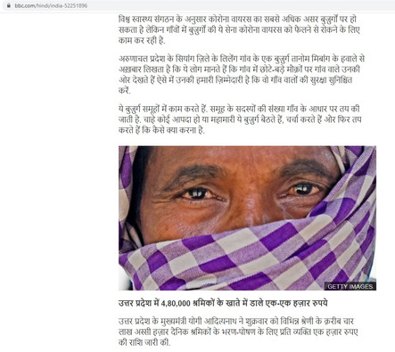 BBC News (Hindi)