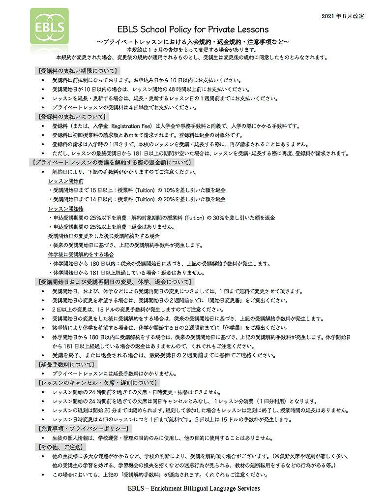 入会規約_EBLS_2021.jpg