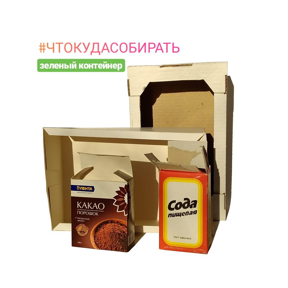 Пищевая картонная упаковка