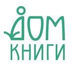 дом книги лого.jpg