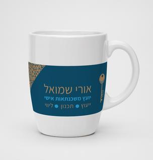אורי שמואל יועץ משכנתאות