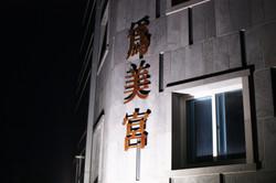위미궁,IMG_9905