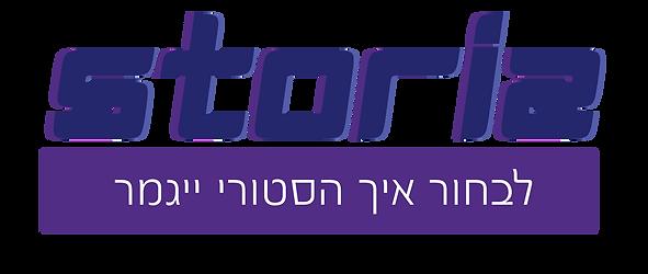 storiz-logo-2.png