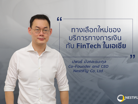 Executives' Voice : ทางเลือกใหม่ของบริการทางการเงินกับ FinTech ในเอเชีย