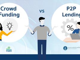 P2P Lending VS Crowdfunding ต่างกันอย่างไร?
