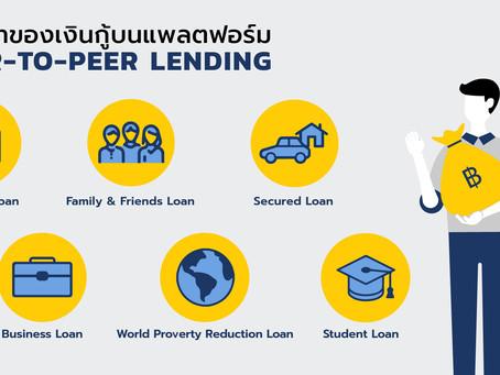 มาทำความรู้จักกับ Peer-to-Peer Lending กันเถอะ | ตอนที่ 3