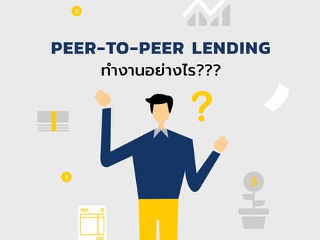 มาทำความรู้จักกับ Peer-to-Peer Lending กันเถอะ | ตอนที่ 2