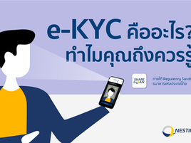 e-KYC คืออะไร และทำไมคุณถึงควรรู้?