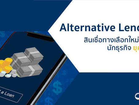 Alternative Lending สินเชื่อทางเลือกใหม่สำหรับนักธุรกิจยุคดิจิทัล
