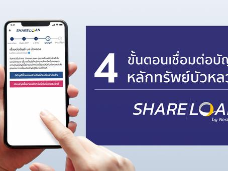Share Loan by NestiFly : ขั้นตอนการเชื่อมต่อบัญชีหลักทรัพย์บัวหลวง