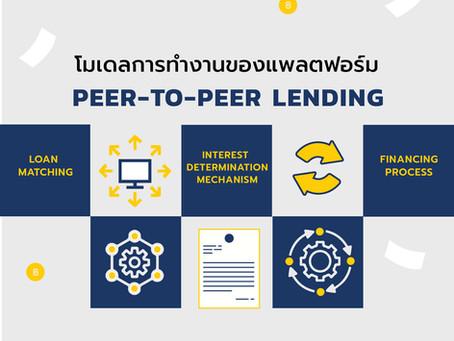 มาทำความรู้จักกับ Peer-to-Peer Lending กันเถอะ | ตอนที่ 4