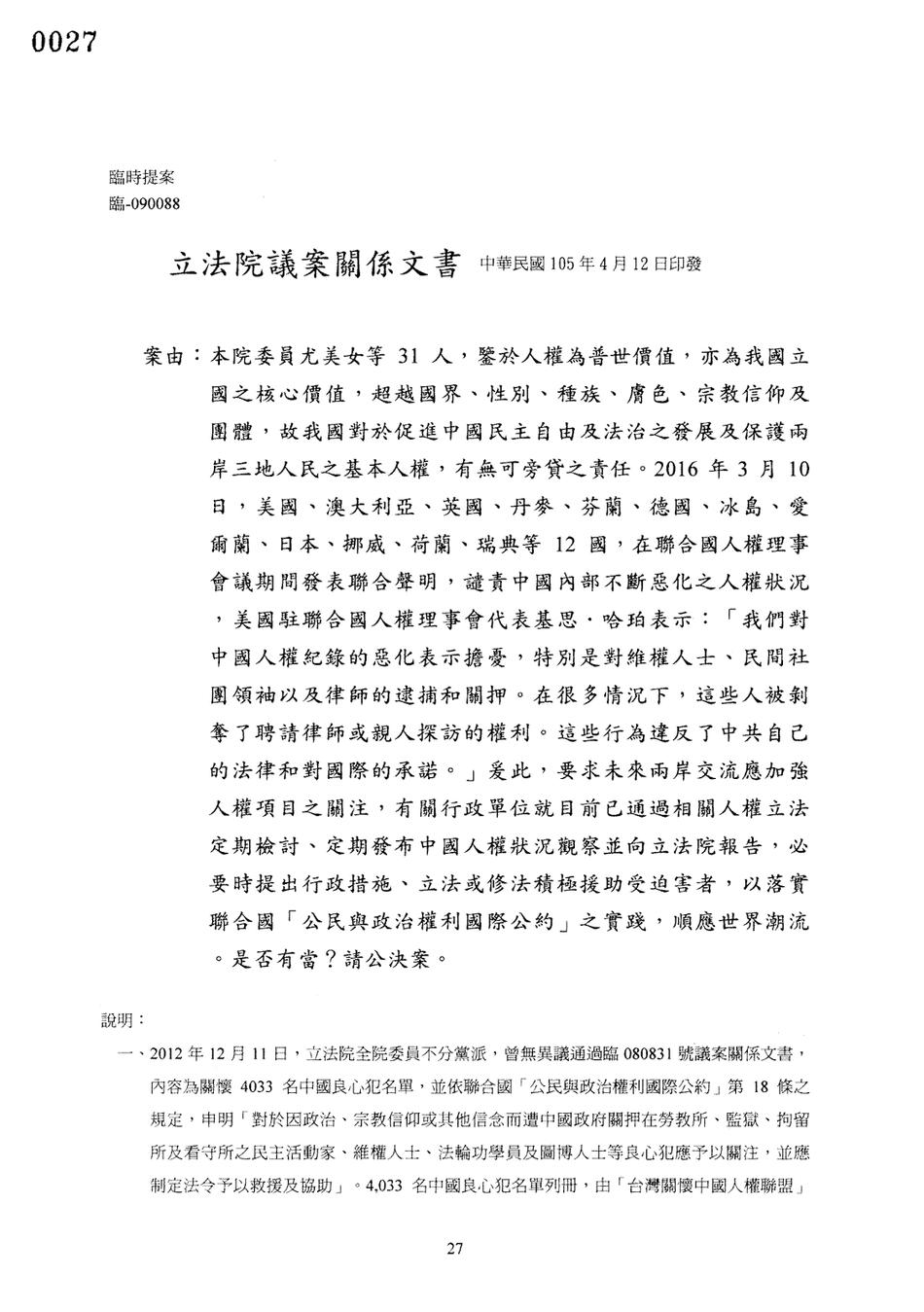 中共綁架國人 立委提案譴責中共無異議通過
