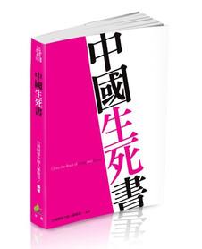 〈陳光誠在台灣,人權之旅國際記者會〉 《中國生死書》新書發表會 逐字稿