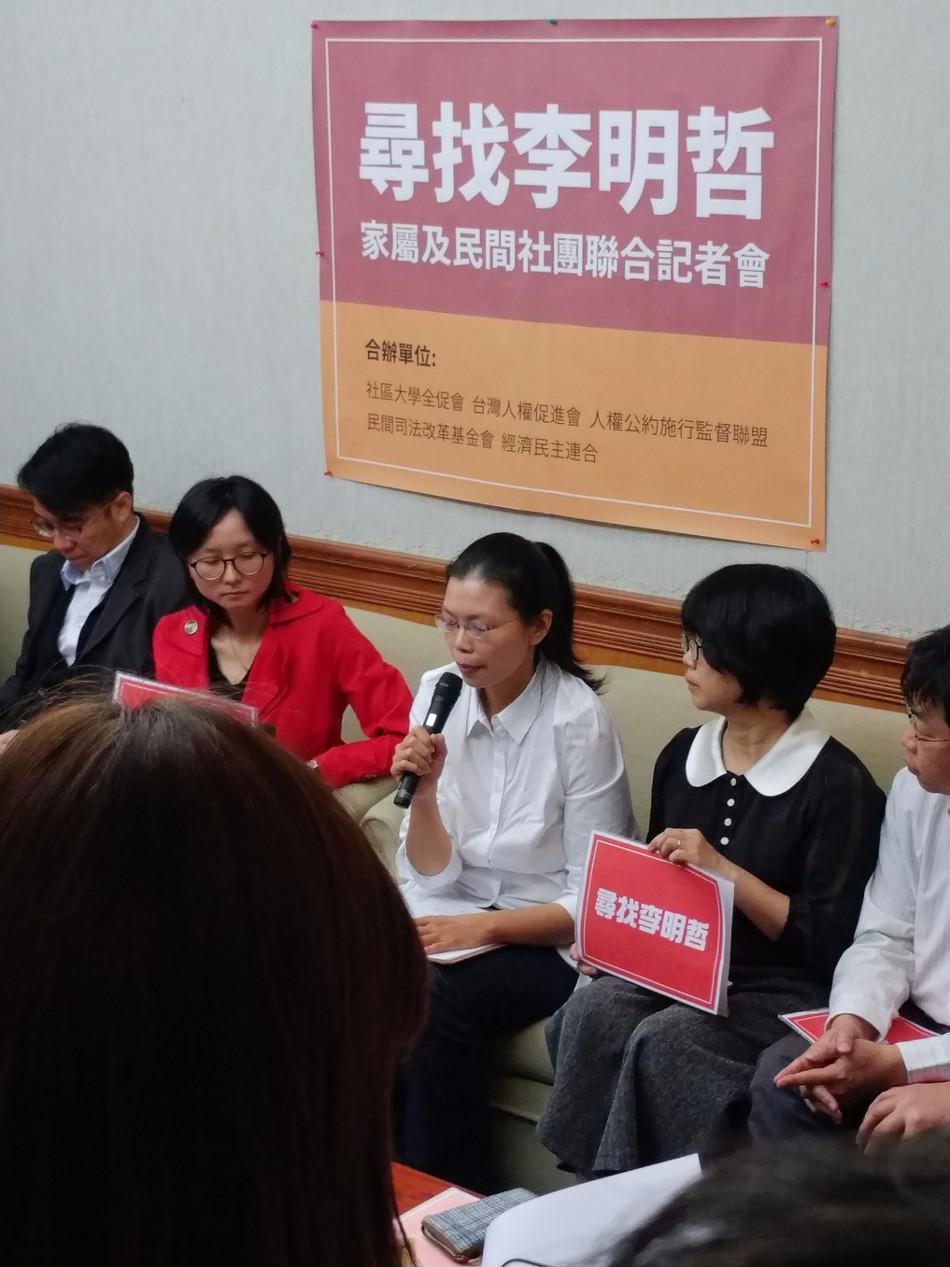尋找李明哲 家屬及民間社團聯合記者會錄影及現場照片