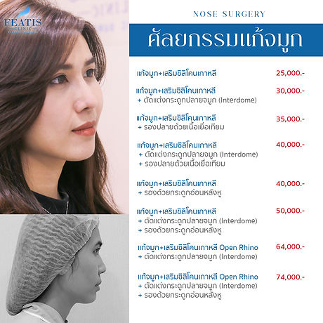 nose_korea_แก้.jpg