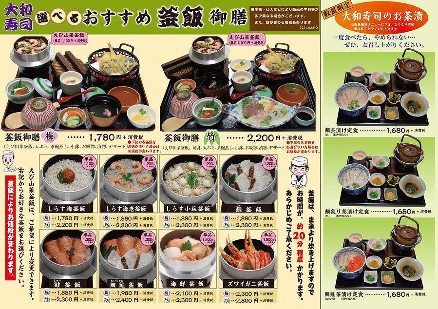 大和寿司 選べるおすすめ 釜飯御膳・店内メニュー