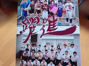 熊本商業高等学校紹介パンフレットに寄稿しました