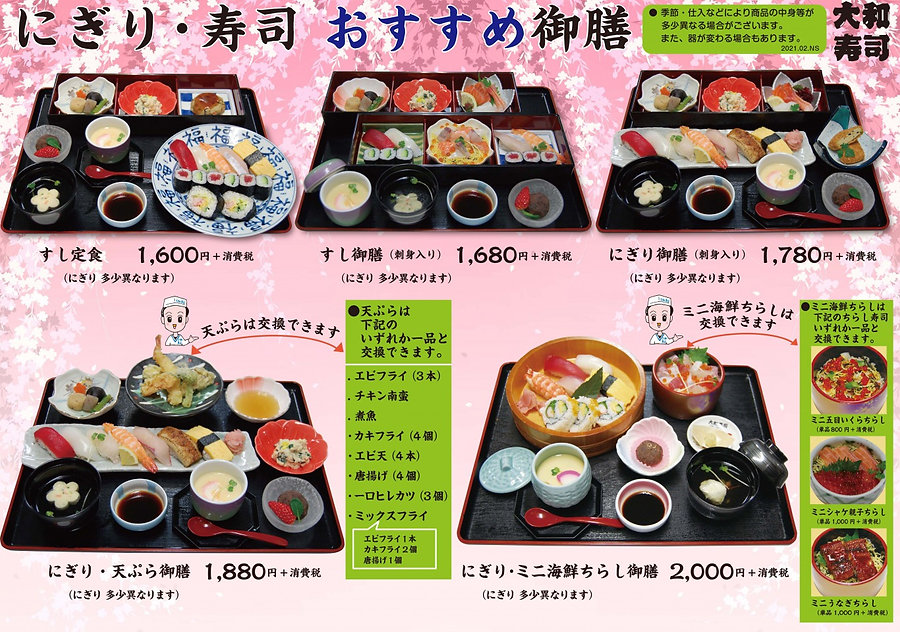 にぎり・寿司 おすすめ御膳・店内メニュー