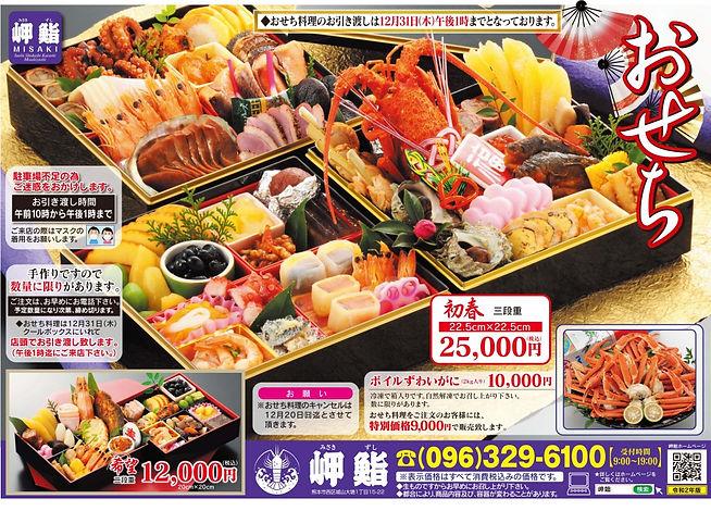 岬鮨おせちチラシ 表面