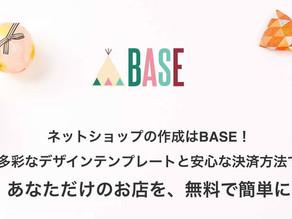 4月10日開催 無料ネットショプ作成サービス「BASE(ベイス)」で始めるネットショップ作成講座in新生ラボ