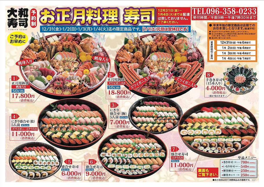 大和寿司 お正月料理 チラシ 裏面