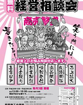 7月10日荒尾経営相談会(ネット集客・販促)のおしらせ
