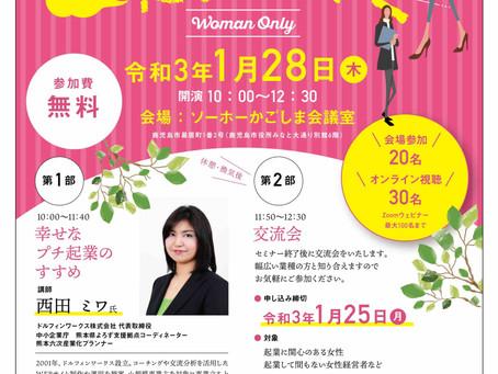 1月28日開催さつまおごじょ起業応援のつどい「女性のためのプチ起業セミナー」開催のおしらせ(無料)