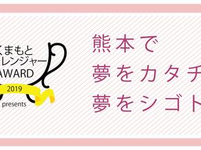くまもとチャレンジャーAWARD2019