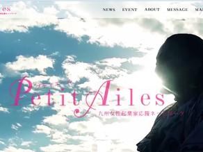 九州女性起業家応援ネットワーク構成機関登録のおしらせ