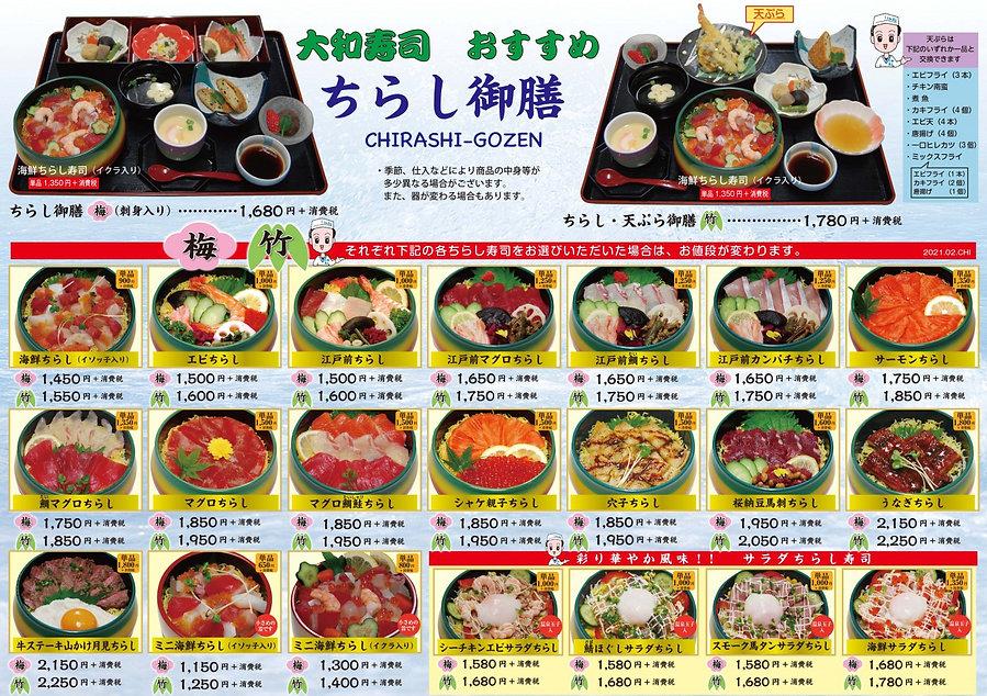 大和寿司 おすすめ ちらし御膳・店内メニュー