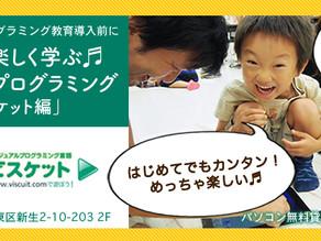 7月27日開催 夏休み親子プログラミング「はじめてのプログラミング(ビスケット)」