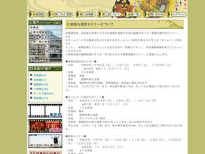 菊陽町商工会主催「創業セミナー」始まります