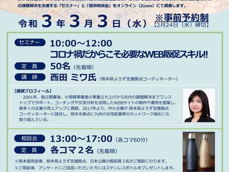 令和3年3月3日(水)「創業・経営支援セミナー×個別相談会(無料)」のおしらせ
