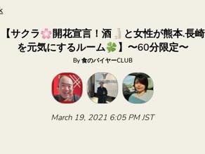 サクラ開花宣言!酒と女性が熊本.長崎を元気にするルーム開催のおしらせ