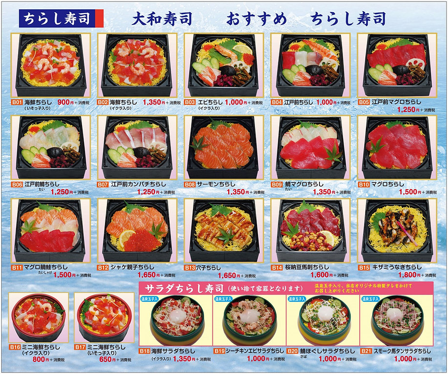 ちらし寿司(テイクアウト)