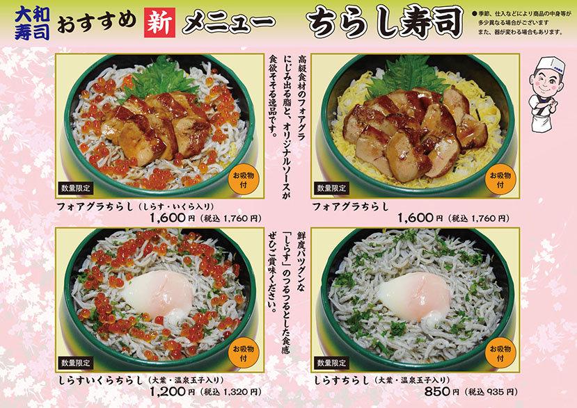 大和寿司おすすめ新メニューちらし寿司
