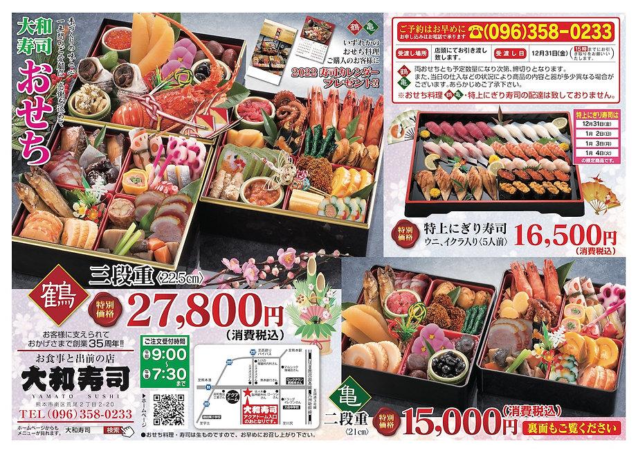 大和寿司 お正月料理 チラシ 表面