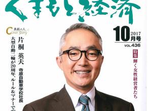 くまもと経済10月号「輝く女性経営者たち」掲載