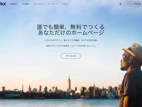 9月:「自分で作れるホームページ作成教室(Wix)」参加者募集