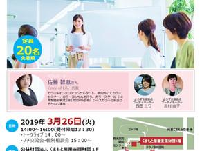 3月26日開催 KUMAMOTOよろず女子会vol.2