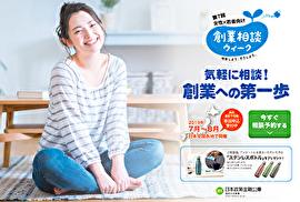 7月22日〜26日、日本政策金融公庫「創業相談ウィーク」個別相談会受付開始