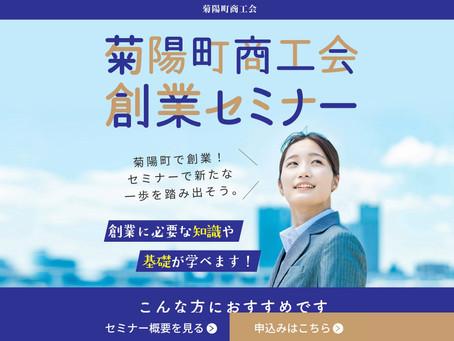菊陽町商工会主催「創業セミナー」のおしらせ(無料)