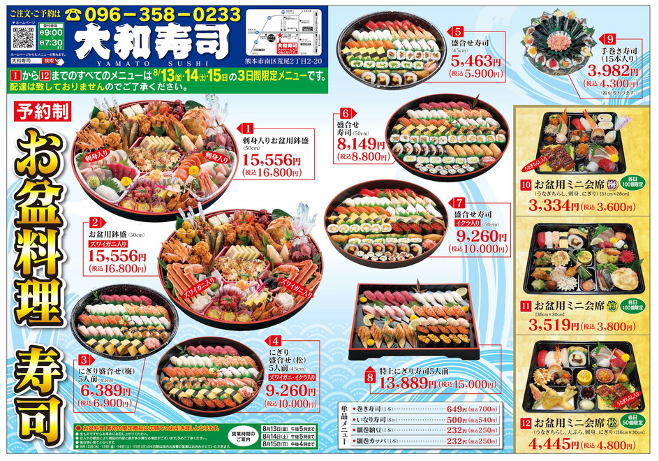 大和寿司 2021年お盆メニュー